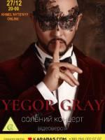 Показ сольного концерту Єгора Грея у Хмельницькому