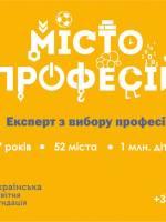 Місто професій у Києві