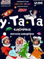 Шоу «Космическая У-ТА-ТА»