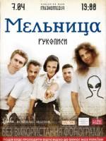 Концерт группа «Мельница»