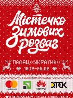 Містечко зимових розваг у Києві