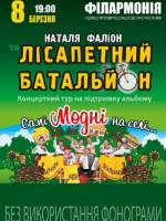 Наталья Фалион и Лисапетный батальон