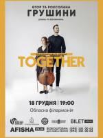 Єгор Грушин і Роксолана Грушина у Вінниці. Концерт «Together»