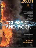 Концерт «Classic and rock»