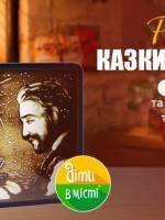 Різдвяні казки та історії - Онлайн-прем'єра зі Сашком Лірником