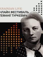 Онлайн-фестиваль Стефанії Туркевич