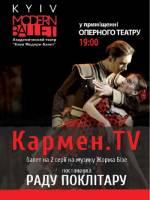 Киев Модерн-Балет «Кармен TV»