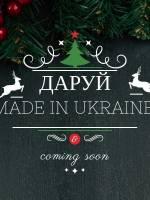 Даруй Made in Ukraine - Онлайн-фестиваль