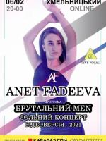 Анет Фадєєва - відеоверсія 2021