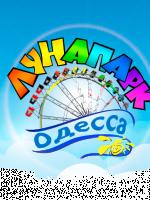 Лунапарк в Одессе
