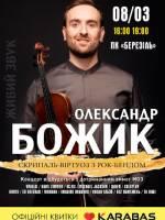 Скрипаль - віртуоз Олександр Божик у Тернополі!