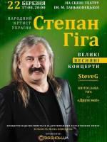 Степан Гіга з концертом у Львові