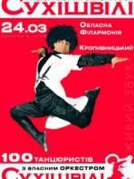 Сухішвілі, національний балет Грузії