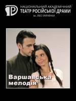 Варшавська мелодія - Лірична драма