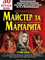 """Майстер та Маргарита"", легендарна вистава"