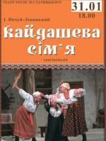 Трагікомедія «Кайдашева сім'я»