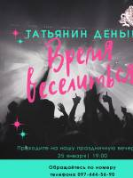 День Тетяни - Святкова вечірка
