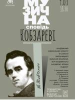 Музична сповідь Кобзареві