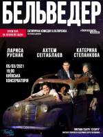 Бельведер - Сатирична комедія