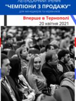 Тренінг Ігоря Адашевського «Чемпіони з продажу»