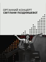 Код Баха - Концерт