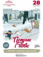 Онлайн концерт для дітей: Симфонічне казка Петрик і вовк