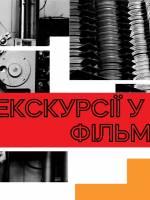 Екскурсії у Фільмофонд Довженко-Центру