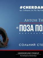 Підпільний Стендап: Антон Тимошенко. «Поза політикою»