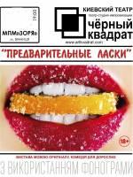 Пікантна вистава про секс і любов «Попередні ласки» від «Чорний Квадрат»