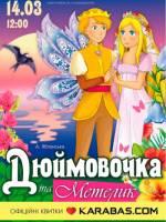 Музична казка «Дюймовочка та метелик»