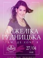 Анжеліка Рудницька з концертом у Києві