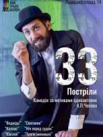 33 постріли - Театральна прем'єра за п'єсами Чехова