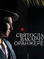 """Святослав Вакарчук. Концертний проект """"ОРАНЖЕРЕЯ"""" в Житомирі"""