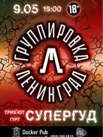 Трибьют группы Ленинград – Группа СУПЕРГУД