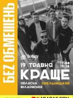 Гурт «Без обмежень» уХмельницькому! Тур «Краще»