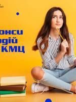 Онлайн-курси від Київського молодіжного центру