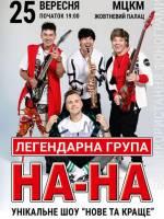 Грандіозне шоу легендарної групи НА-НА
