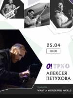 Концерт «Трио Алексея Петухова»