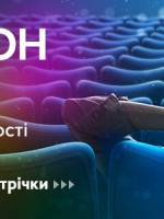 Марафон фільмів до 30-ї річниці Незалежності