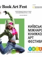 Kyiv Book Art Fest  - Київський міжнародний книжковий арт-фестиваль