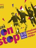 Перший NON-STOP - Цілодобовий театральний марафон