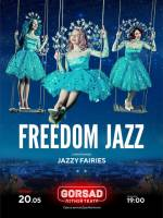 Концерт FREEDOM JAZZ/ Розыгрыш билетов