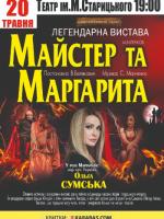 Вистава Майстер та Маргарита