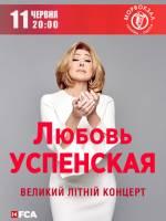 Концерт Любовь Успенская