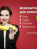 Безкоштовне таксі для онкопацієнтів у Києві