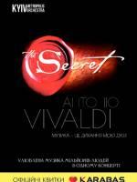 Vivaldi | Cекрет Антоніо - Концерт