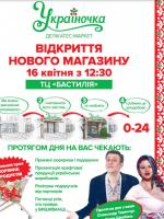 """Відкриття Україночки у ТЦ """"БАСТИЛІЯ"""""""
