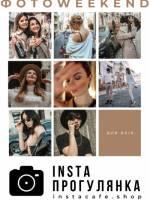 Фотовікенд: insta-прогулянка від InstaCafe