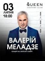 Валерій Меладзе з концертом у Києві