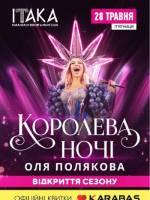 Концерт Ольга Полякова